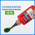 609低粘度厌氧型固持胶