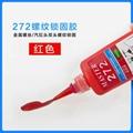 高强度螺纹锁固剂272胶水
