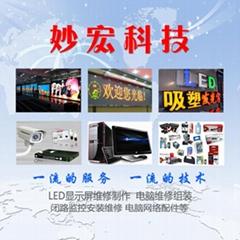 汕頭市龍湖區妙宏電腦經營部
