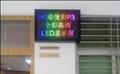 汕頭室內P3LED顯示屏LED顯示屏維修製作 2