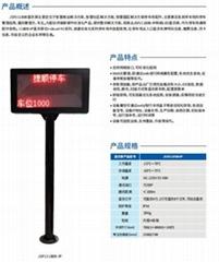廣西柳州桂林捷順停車場信息顯示屏JSPJ1180B-IP