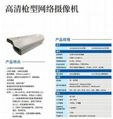 廣西柳州桂林捷順輔助識別攝像機JS-NG510