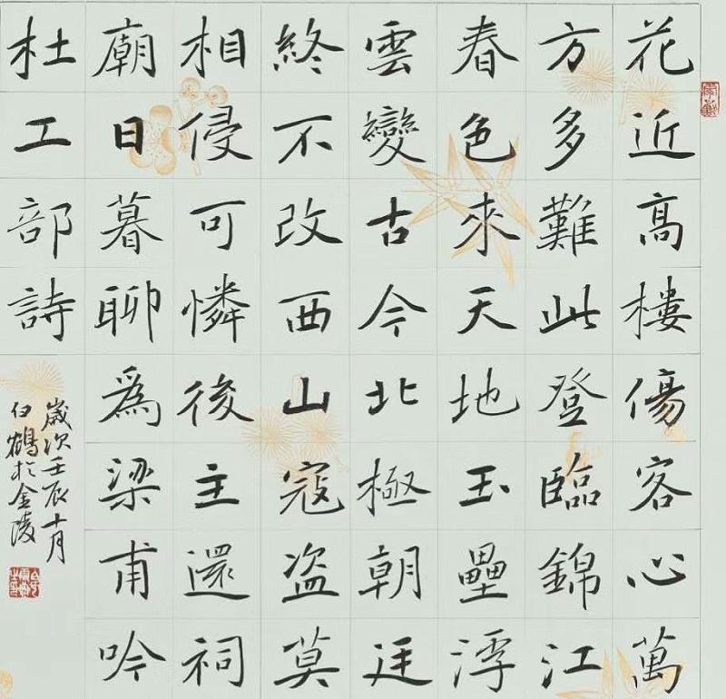白鹤书法作品,锦墨悦华名家书画定制 1