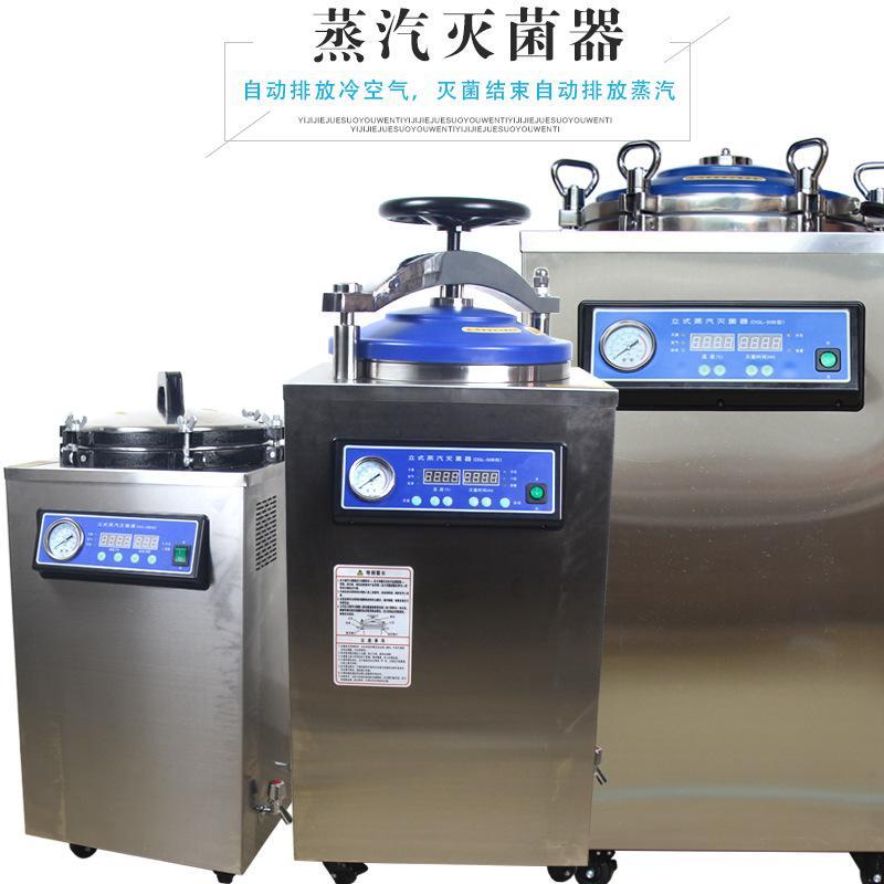 数显全自动不锈钢立式蒸汽灭菌器实验室高温高压消毒锅35-100升 1