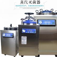 數顯全自動不鏽鋼立式蒸汽滅菌器實驗室高溫高壓消毒鍋35-100升