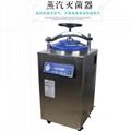 数显全自动不锈钢立式蒸汽灭菌器实验室高温高压消毒锅35-100升 3