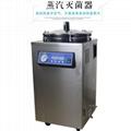 数显全自动不锈钢立式蒸汽灭菌器实验室高温高压消毒锅35-100升 4