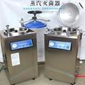 数显全自动不锈钢立式蒸汽灭菌器实验室高温高压消毒锅35-100升 5