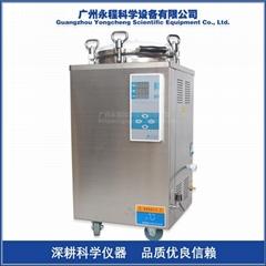 江陰濱江LS-75LD立式壓力蒸汽滅菌器 75L高壓滅菌器 高壓消毒鍋