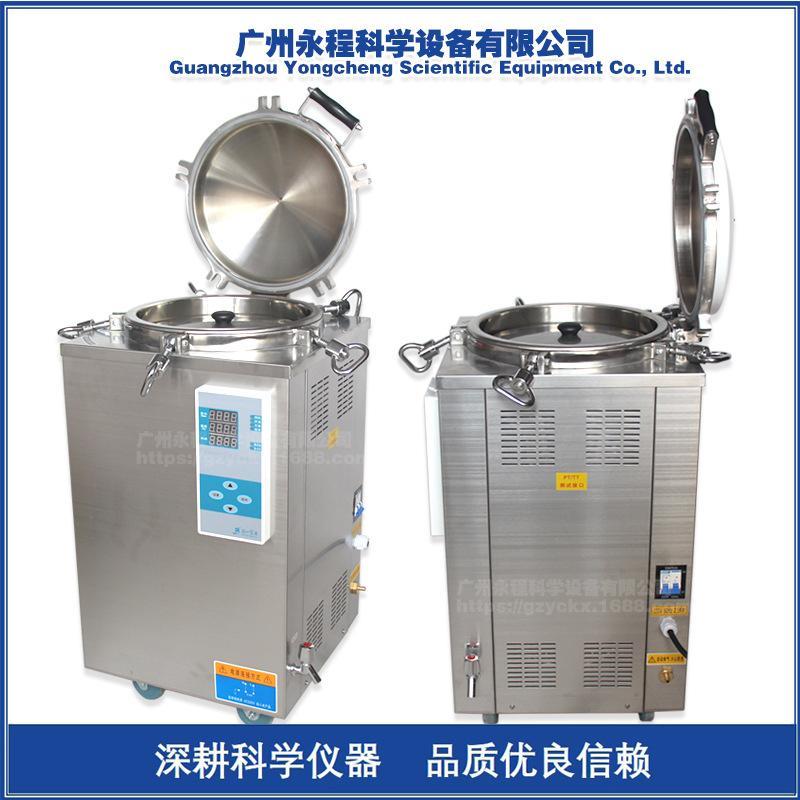 江阴滨江LS-75LD立式压力蒸汽灭菌器 75L高压灭菌器 高压消毒锅 2