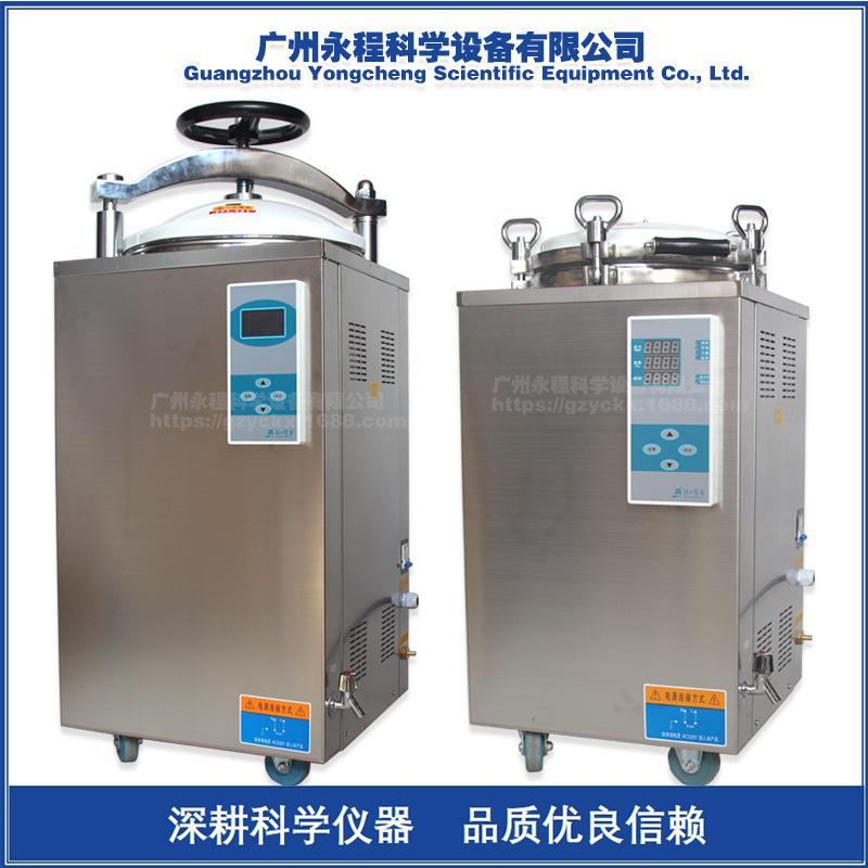 江阴滨江LS-75LD立式压力蒸汽灭菌器 75L高压灭菌器 高压消毒锅 4