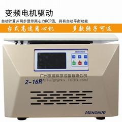 供應湖南恆諾 2-16R臺式高速冷凍離心機 實驗分離沉澱機12*1.5ml