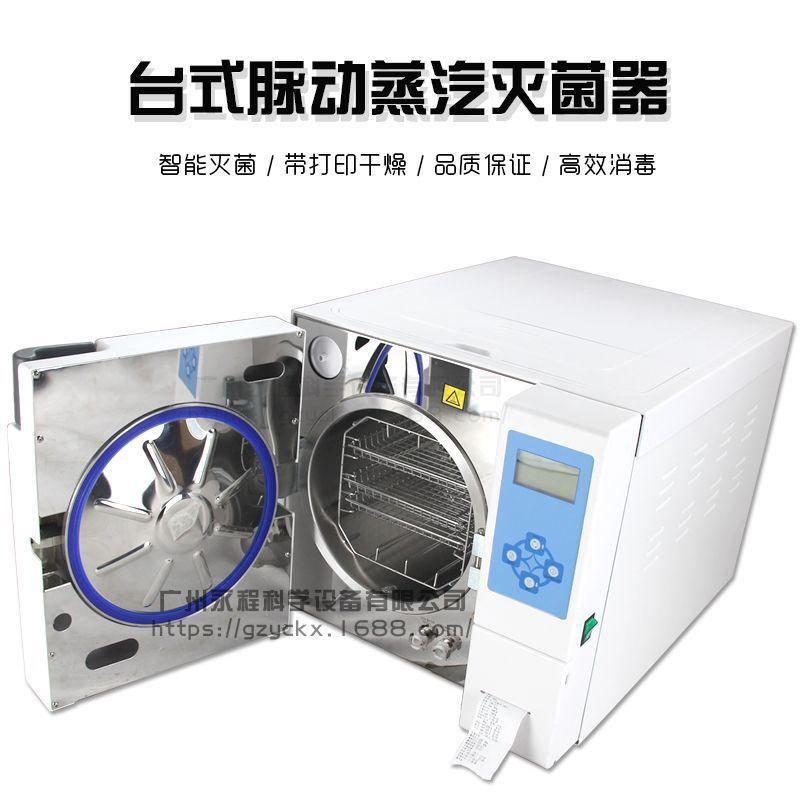 批發35-100升數顯手輪式全自動壓力蒸汽滅菌器 立式高壓消毒鍋 2