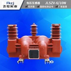 上海飞控实业干式高压计量箱JLSZV-6、10W组合式互感器