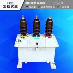 上海飛控實業高壓電力計量箱JLS-10戶外油浸式組合互感器
