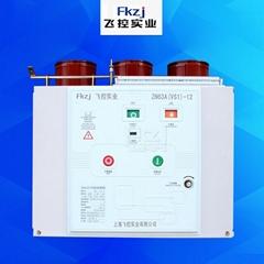 上海飞控实业VS1-12 ZN63 户内高压真空断路器