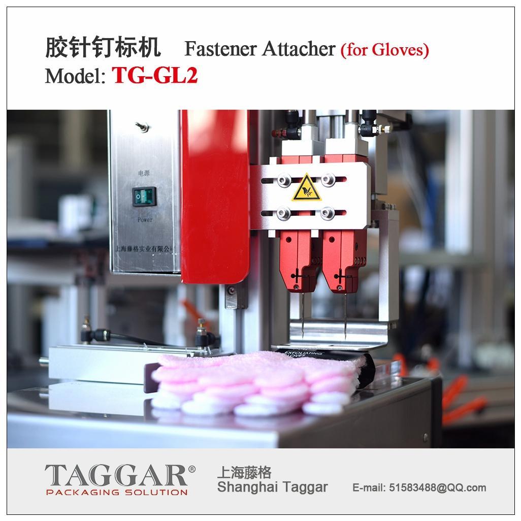 上海藤格襪子手套釘卡頭膠針機TG1200釘紙卡商標機自動吊牌槍 4