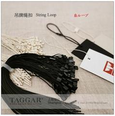 可降解再生服饰衣服吊牌绳扣线扣吊粒棉绳子(可定制)