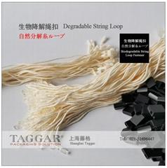 生物可降解服饰衣服吊牌绳扣线扣吊粒棉绳子(可定制)