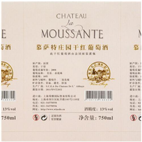 Personalized self-adhesive texture paper wine label 1