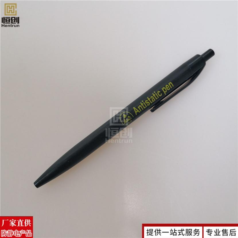防静电圆珠笔签字笔中性笔 1
