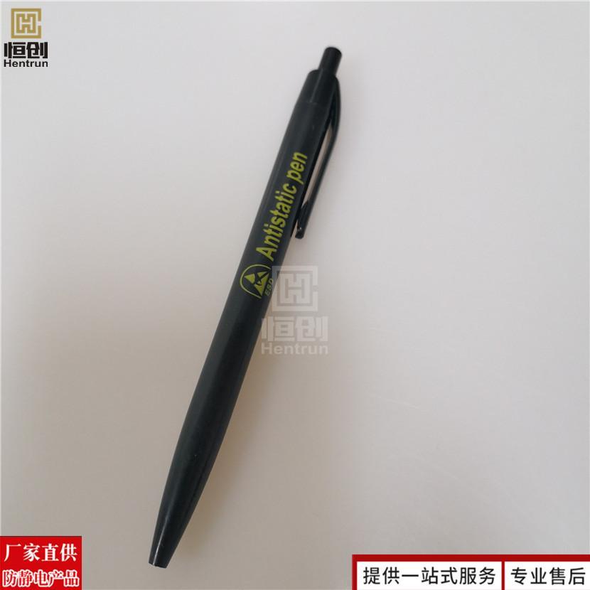 防静电圆珠笔签字笔中性笔 2