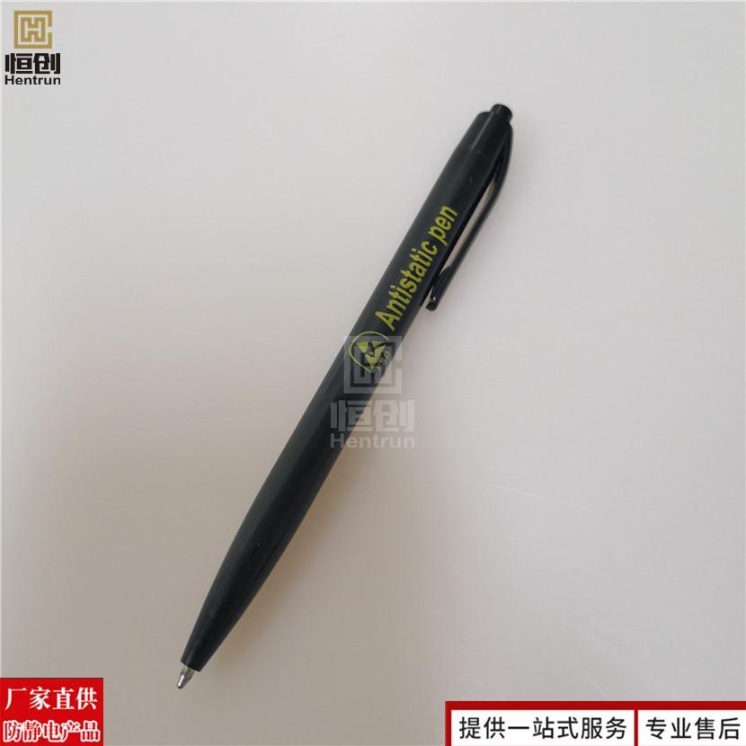 防静电圆珠笔签字笔中性笔 3