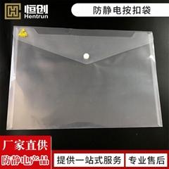 防靜電按扣文件袋 防靜電拉鍊文件袋 防靜電L型文件袋