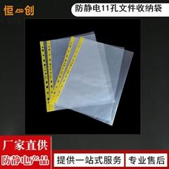 11 holes ESD plastic file bag/Anti-static A3 A411 holes bag
