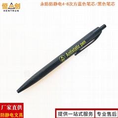 防静电圆珠笔ESD签字笔中性笔