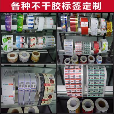 双面印刷 双面不干胶标签 标签印刷 1