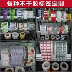 双面印刷 双面不干胶标签 标签印刷
