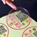透明不干胶标签 矿泉水标签 双面印刷标签 3