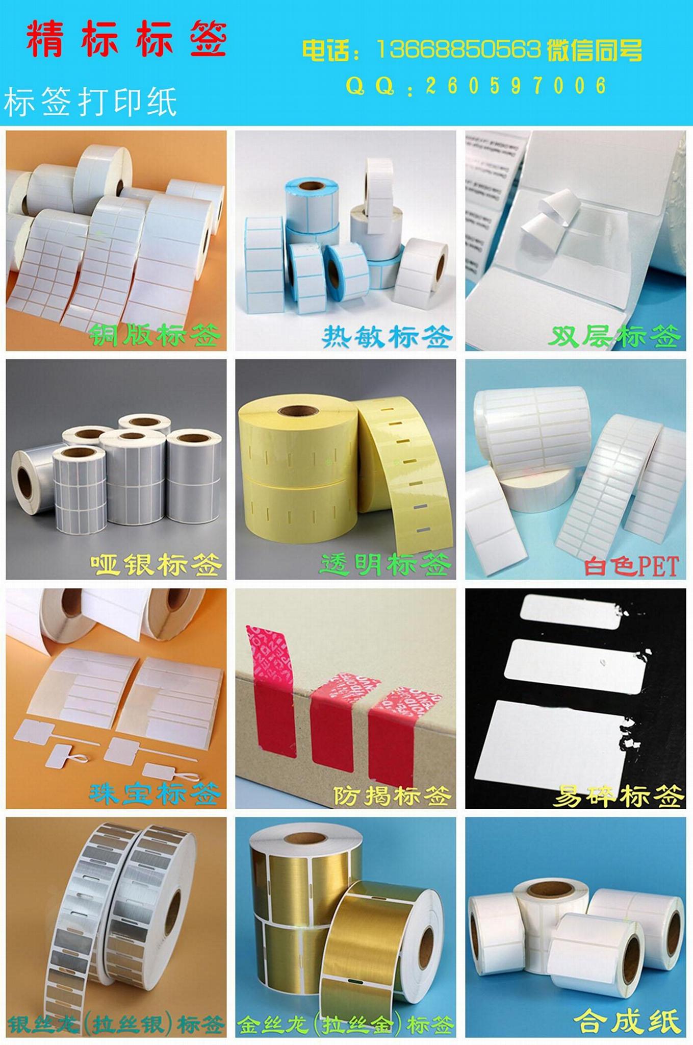 透明不干胶标签 矿泉水标签 双面印刷标签 4