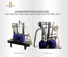 5-30KG高泡液体专用半自动双头称重式灌装FM-SWD/20L-F
