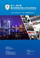2019安徽安防展覽會