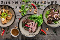 2020广州餐饮食材肉类食材展览会