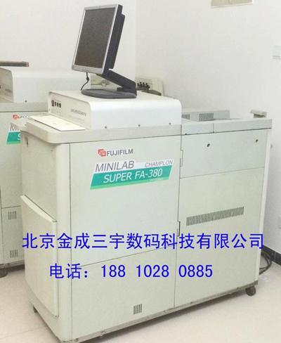 富士380數碼彩擴機 小型擴印機 微型沖印機 洗相機 晒相機  1