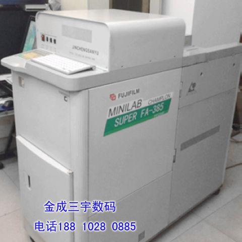 富士385 數碼彩擴機 小型擴印機 微型沖印機 洗相機 晒相機  1