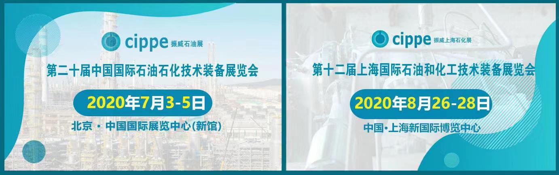 2020北京石油裝備展覽會 1