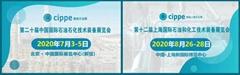 2020北京石油裝備展覽會