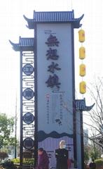 江南城隍无想水镇景区精神堡垒