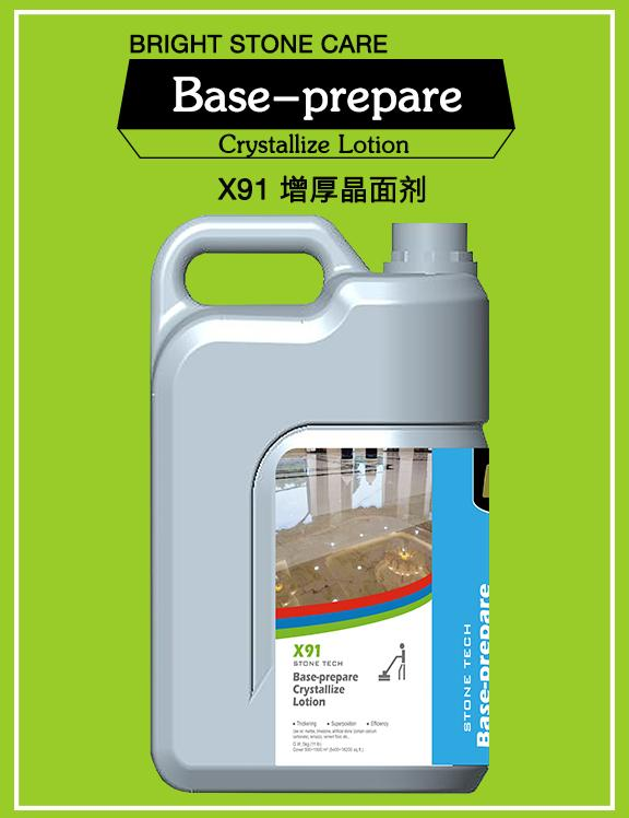 增厚晶面剂 1