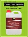 水泥快速硬化劑(酸性)