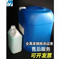 广州皮革皮边油 水性环保皮边油 手袋皮革涂边油