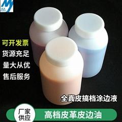 廣州廠家直銷皮革皮邊油 手袋水性環保皮邊油