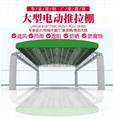 倉庫雨棚蘇州廠家直銷伸縮噴漆房雨篷 2