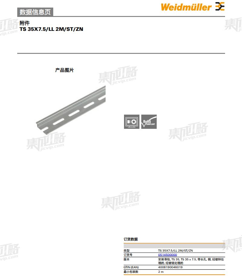 集成工略魏德米勒端子TS 35X7.5/LL 2M/ST/ZN 2