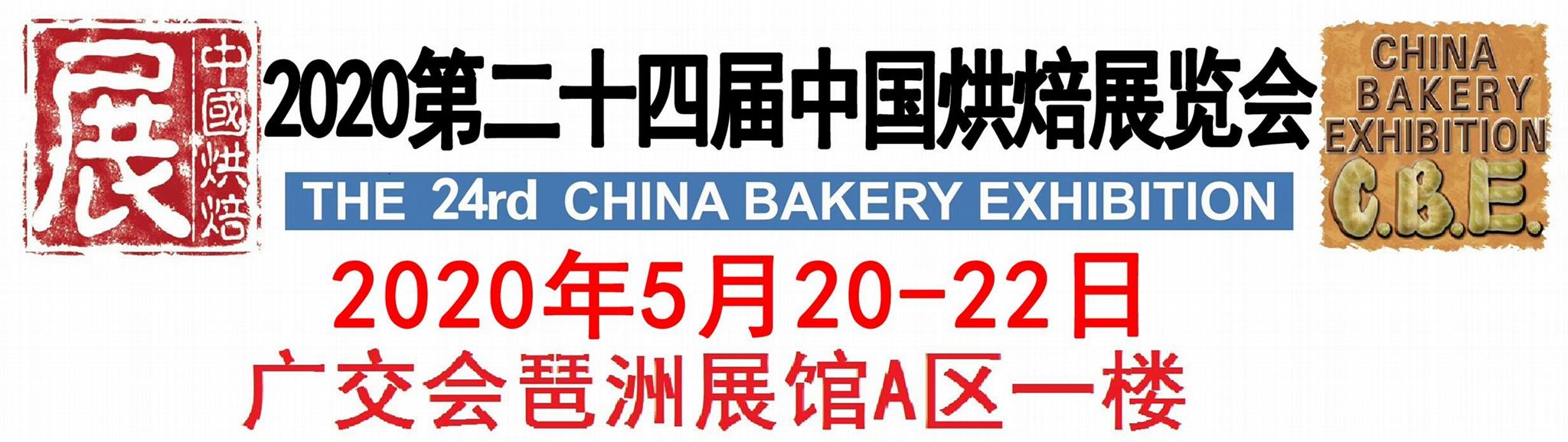 2020.5.20-22广州烘焙展览会_广交会展馆A区 4