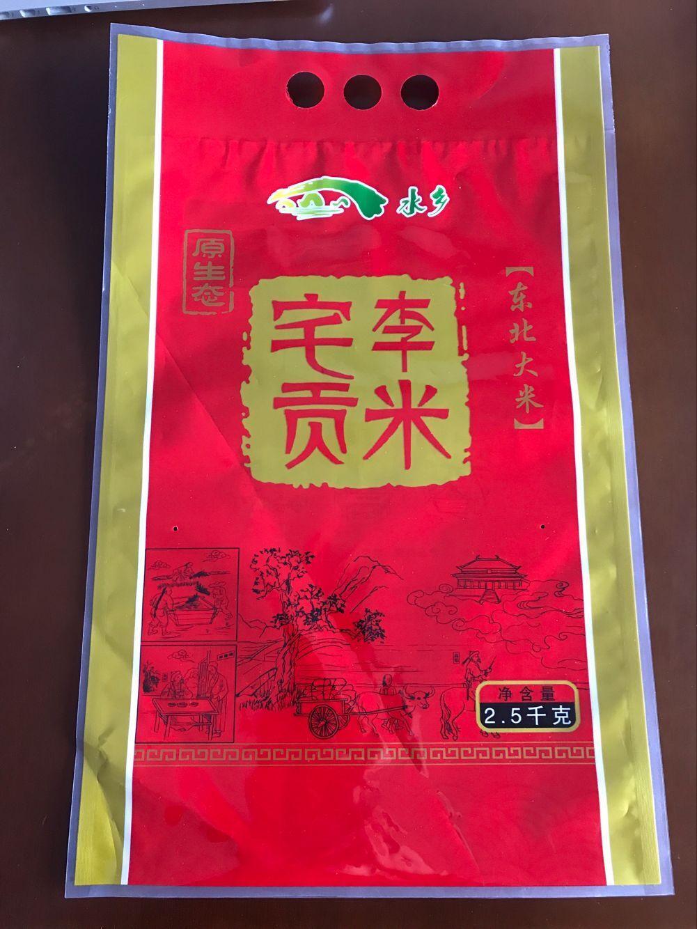 定制哈尔滨大米包装袋 1
